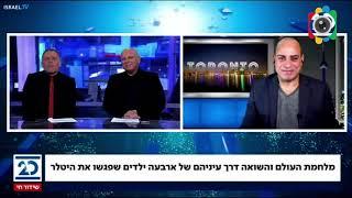 העולם הערבי לראשונה מכיר בשואה