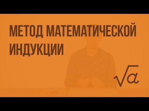 Метод математической индукции.