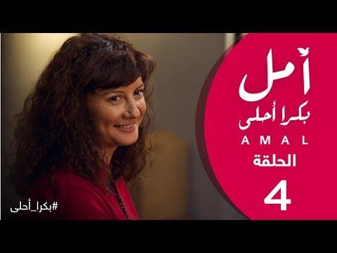 أمل.. بكرا أحلى | زرع الأمل والتفاؤل في قلوب الاطفال من جديد | Amal ?? Arabic Television Drama - 4  - 21:22-2018 / 1 / 11
