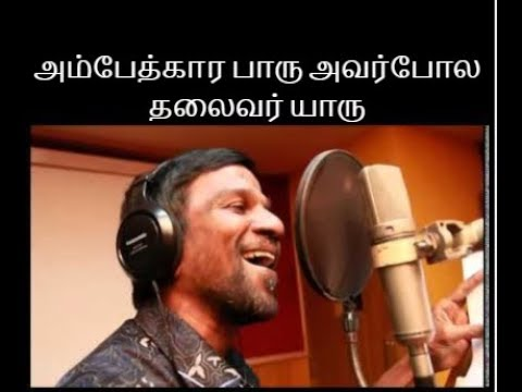 Ambedkar song