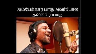 Ambedkar Paaru Avarpola thalaivar Yaru Gana Bala Tamil Song
