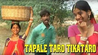 Tapale Taro Tikataro | Mamara Chori | Banjara Video Songs