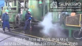중장비세척 성보하이드로 고압세척기 온수사용 가능