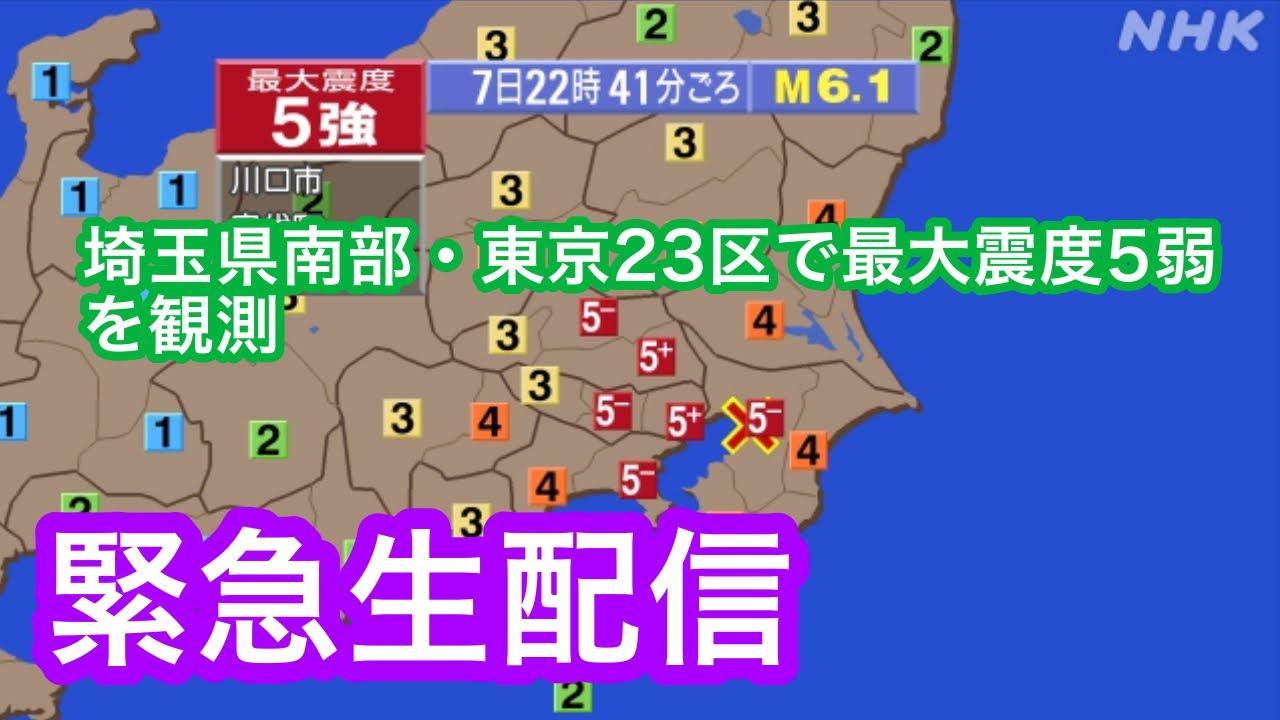 東京・埼玉で震度5強【首都直下地震の前兆か】