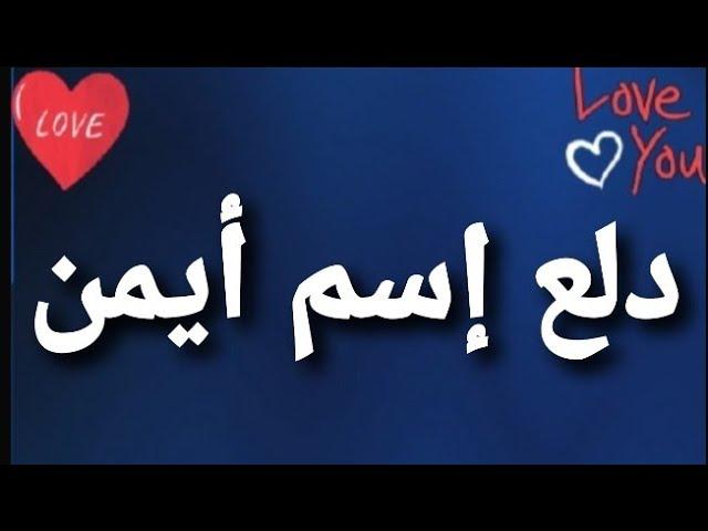دلع إسم أيمن Youtube