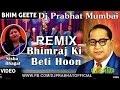 Bhimraj Ki Beti | Ledis Spl Mix | Dj Prabhat Mumbai