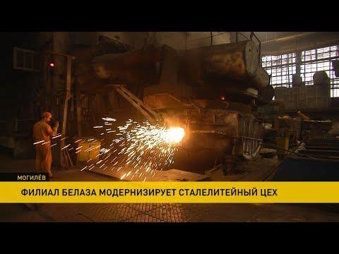 Модернизация на БелАЗе: открыт путь к новым крупным контрактам