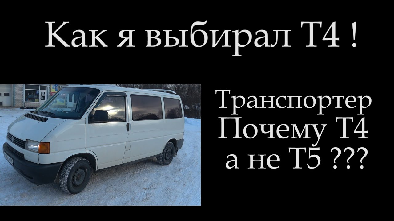 как выбрать транспортер т5