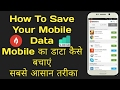 How To Save Mobile Data for Android Users || Apne Mobile Ka Data Kaise Bachaye Hindi [Save MB]