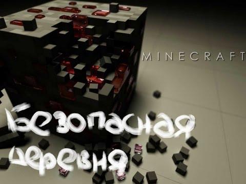 Как найти деревню в MInecraft -