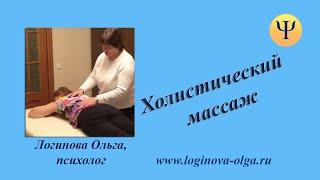 Холистический массаж. Логинова О.И.. Психологическая помощь(, 2014-01-08T21:11:15.000Z)