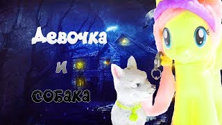 Май литл пони Рассказ Девочка и собака Видео МЛП
