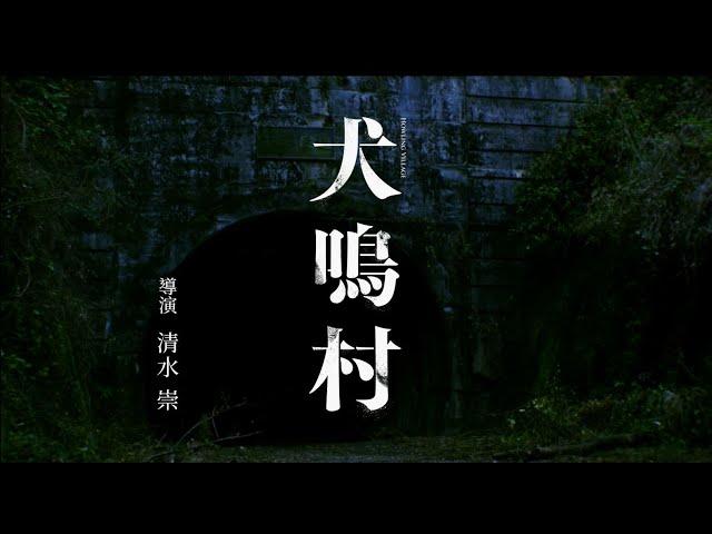再掀J-Horror熱潮!【犬鳴村】「日本恐怖大師」清水崇最新自編自導之作! 近期在台上映!