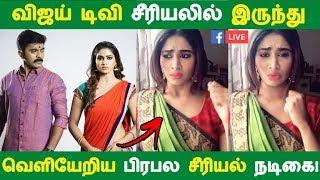 விஜய் டிவி சீரியலில் இருந்து வெளியேறிய பிரபல சீரியல் நடிகை!    Tamil Cinema   Kollywood News