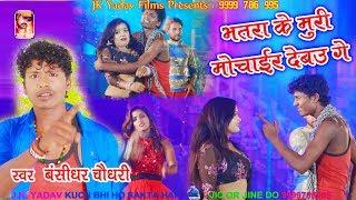 Gambar cover भतरा के मुरी मोचार देबऊ गे - Bhatra Ke Muri Mochar - Bansidhar Chaudhary - JK Yadav Films