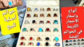 شاهد أنواع الأحجار الكريمة الأصلية | واسعار الخواتم الفضة الانتيكة