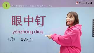 중국어 리얼토킹! #중국어 #찐회화 #중국어원어민 미리…