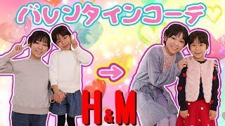 【激安】H&Mでバレンタインコーデ!〜みるきっずくらぶ〜 thumbnail
