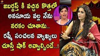 Anchor Anasuya Crying About Anchor Rashmi Comments On Jabardast   Trending Telugu Updates
