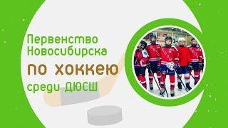 Церемония открытия первенства г. Новосибирска по хоккею среди ДЮСШ в сезоне 2018–2019 годов