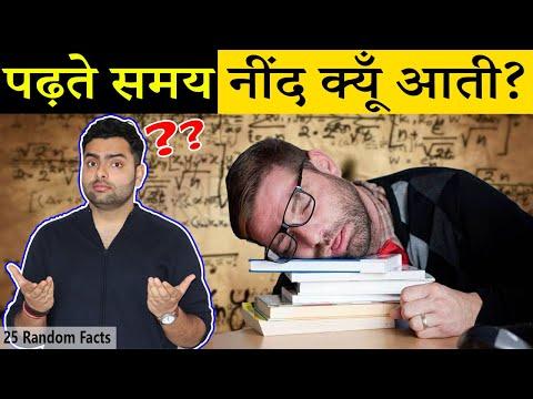 पढ़ते समय नींद क्यूँ आती है? 25 Most Amazing Facts In Hindi | TFS EP 25