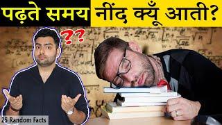 पढ़ते समय नींद क्यूँ आती है? 25 Most Amazing Facts in Hindi   TFS EP 25