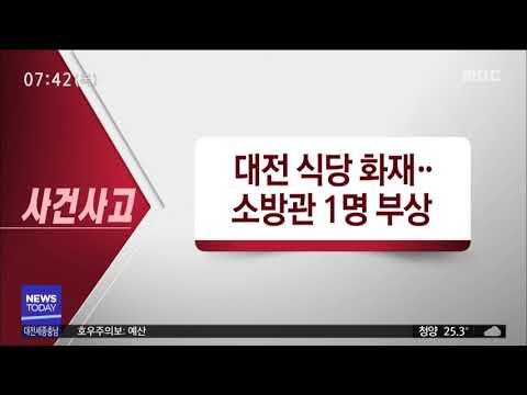 [대전MBC]사건사고