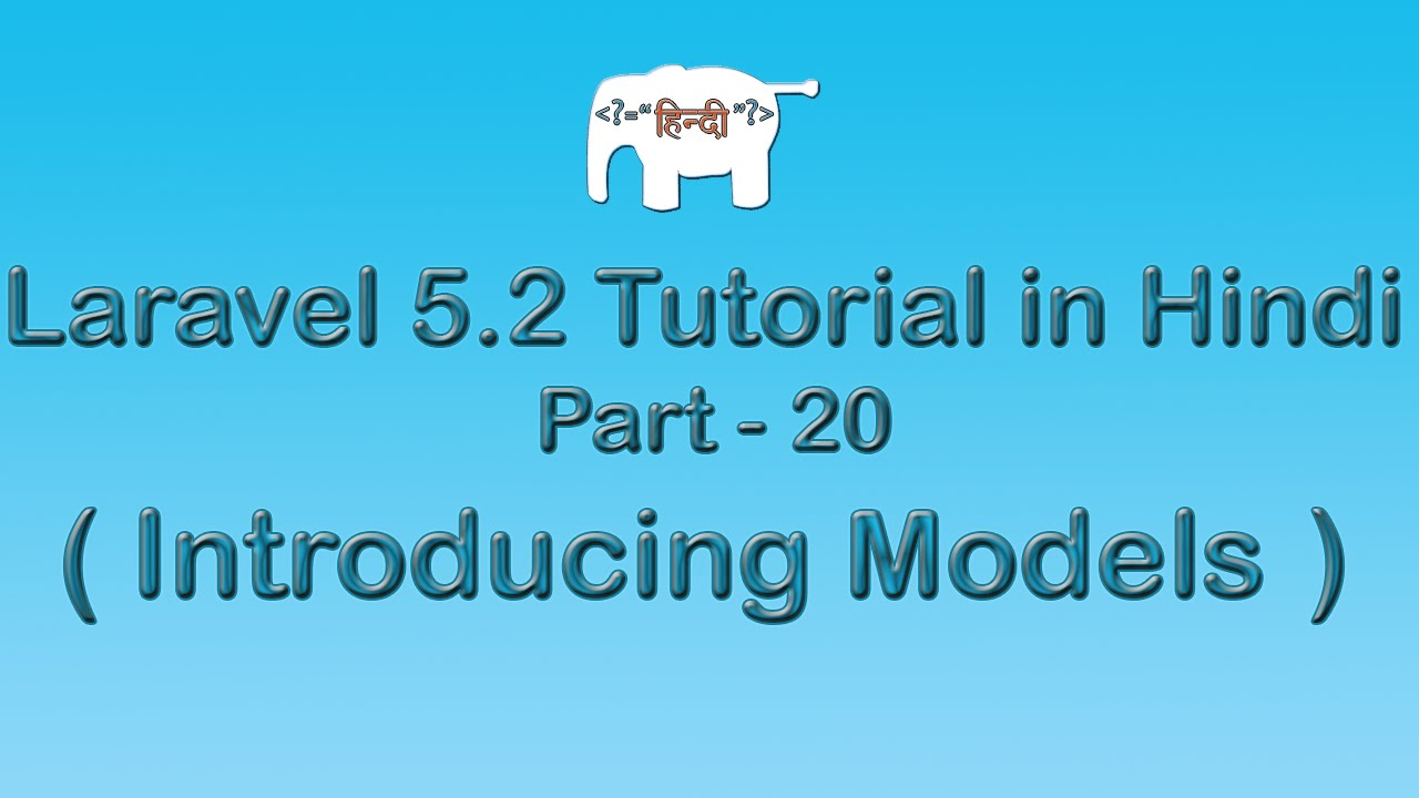 Laravel 5 Tutorial for Beginners in Hindi ( Introducing Models ) | Part-20