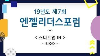 """2019년 제7회 리더스포럼 """"스타트업 IR"""" 티오더"""