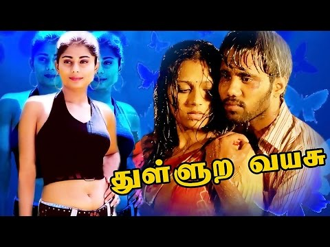 Tamil New Release 2016 Full Movie Thullura Vayasu Exclusive Realcinemas|Latest New Release 2016