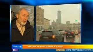 МЧС выпустило экстренное предупреждение о непогоде в москве