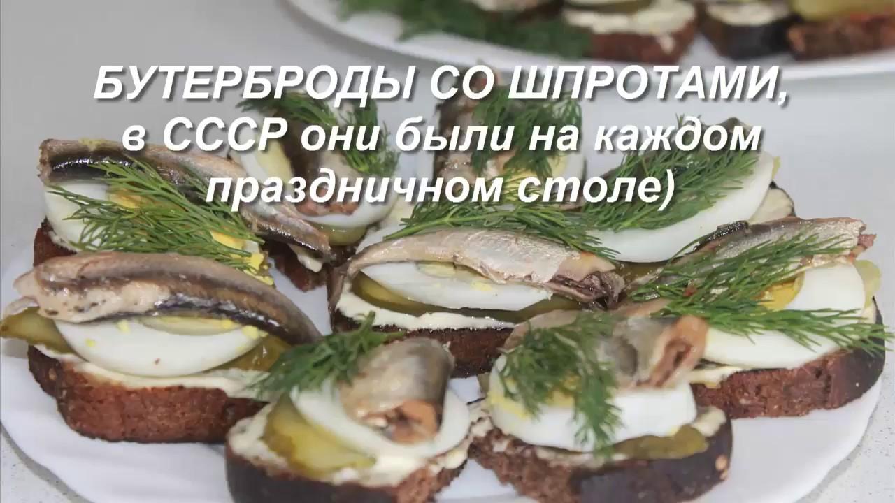Бутерброды со шпротами, в СССР они были на каждом праздничном столе