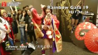 2017年4月16日 香港同人誌即賣會「Rainbow Gala 19」 fancy baby doll/...