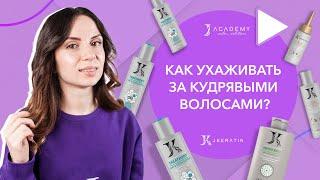 Как ухаживать за кудрявыми волосами JKeratin