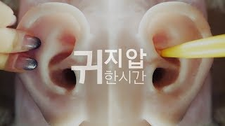 figcaption 1hour ASMR Ear Acupressure   Ear pushing sound (no talking)