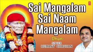 Om Sai Mangalam Sai Naam Mangalam Dhun By Hemant Chauhan I Art Track I T-series Bhakti Sagar