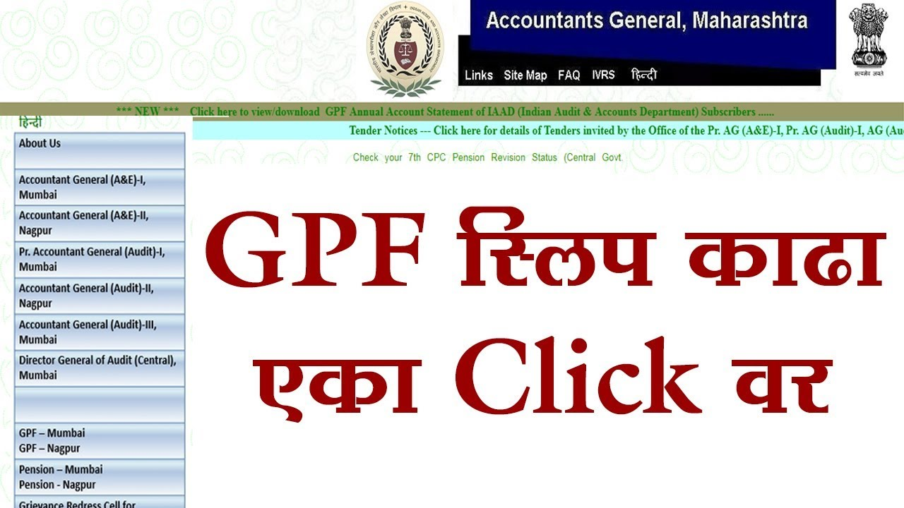 HOW TO DOWNLOAD ONLINE GPF SLIP