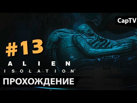 ps3 игры alien читер