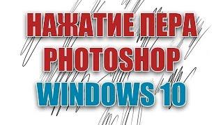 Перо не реагирует на нажатие в Photoshop под Windows 10 - РЕШЕНИЕ: Parblo A610, Wacom