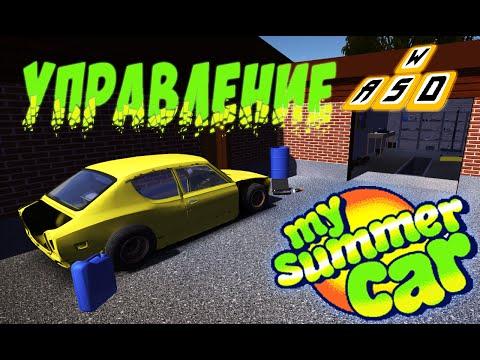 My Summer Car управление в игре и кнопки. Как ездить в Моя Тачка на Лето