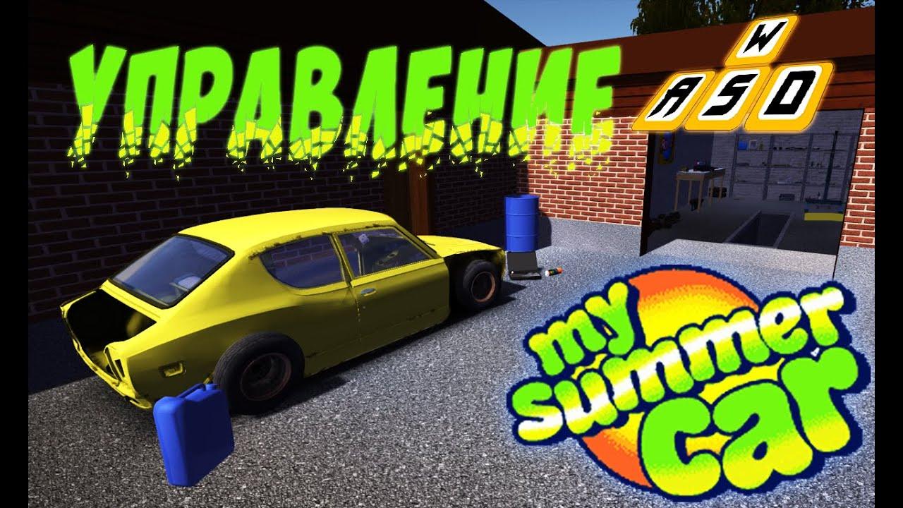 Заработок на автоматической кнопки|My Summer Car управление в игре и кнопки. Как ездить в Моя Тачка