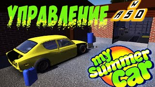 My Summer Car управление в игре и кнопки. Как ездить в Моя Тачка на Лето(В этом видео по my summer car ответы на вопросы как открыть инструменты, как ездить на машине, управление в игре,..., 2016-05-01T02:12:06.000Z)