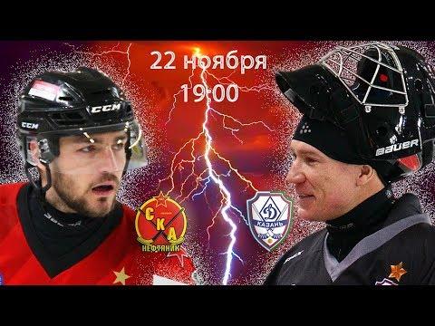 Чемпионат России по хоккею с мячом 2018-2019 / СКА-Нефтяник - Динамо-Казань
