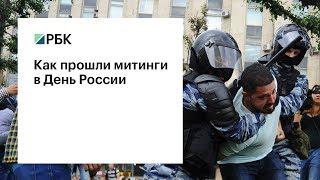 Как прошли митинги в День России