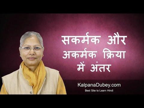 Learn Hindi Grammar - Sakarmak aur Akarmak Kriya Main Antar - ( सकर्मक और अकर्मक क्रिया में अंतर )