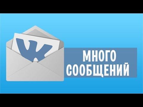 Как накрутить сообщения вк + программа для накрутки