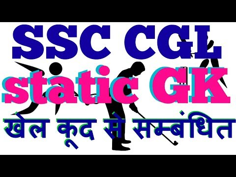 static gk for ssc cgl in hindi | important questions about games | general knowledge in hindi