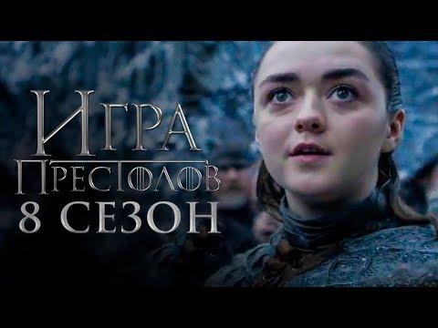 Смотреть игра престолов 8 сезон 2 серия онлайн WMV