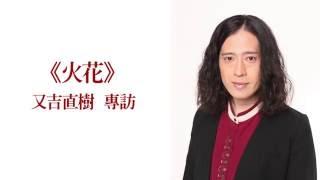 2015 年橫掃日本所有書籍排行榜、芥川賞史上最暢銷的年度冠軍書! 「活...