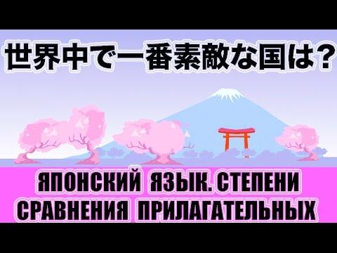 Урок японского языка для начинающих. Степени сравнения прилагательных.  JLPT N5